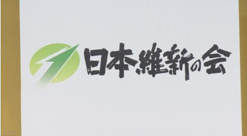 日本維新の会1.PNG