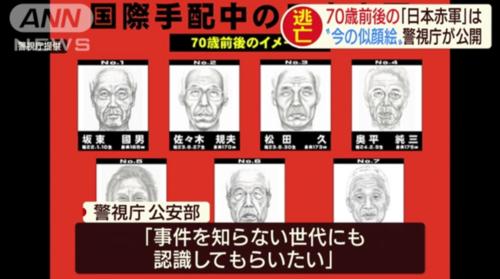 日本赤軍・今.PNG