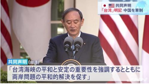 日米首脳共同声明・台湾.PNG