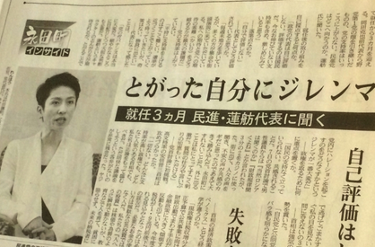 日経新聞・アゴラ.PNG