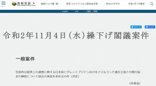 日英FTA承認案を閣議決定・11月4日.PNG