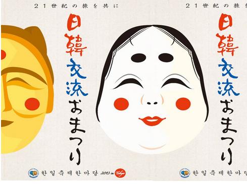 日韓交流おまつり2013.PNG