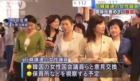 日韓議連の女性議員.PNG