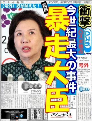 暴走大臣.PNG