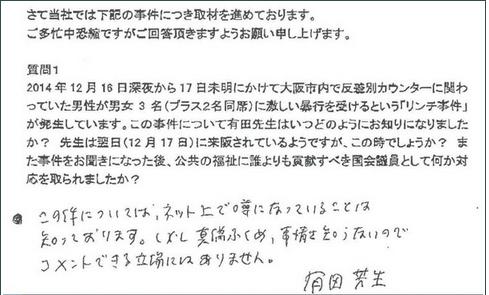 有田ヨシフの某誌への回答.PNG