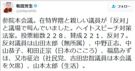 有田ヨシフ・ツイート1.PNG