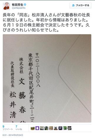 有田ヨシフ・ツイート・文春.PNG