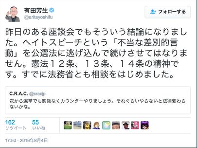 有田ヨシフ・ツイートa.PNG
