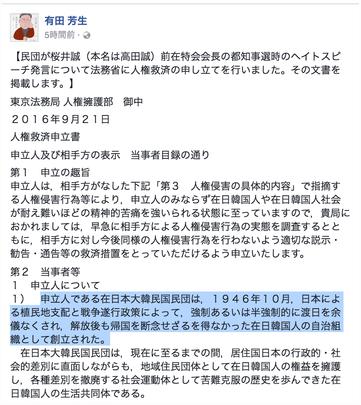 有田ヨシフfacebook.PNG