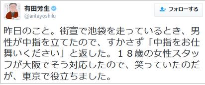 有田ヨシフtweet3.PNG