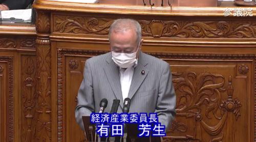 有田芳生(経済産業委員長)・産業競争力強化法改正案.PNG