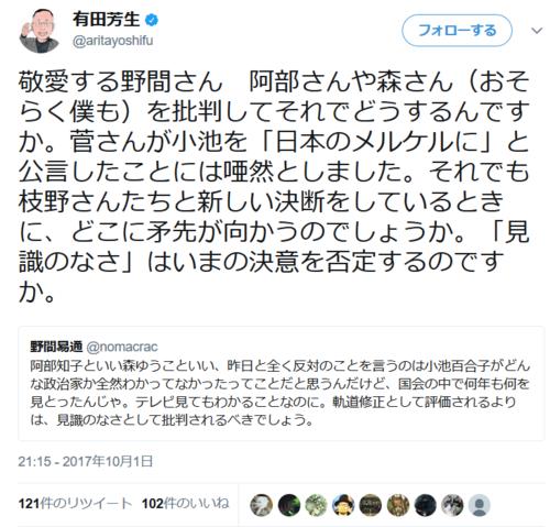 有田芳生ツイート・敬愛する野間さん.PNG