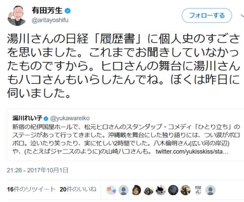 有田芳生ツイート・湯川さんの・・・.PNG