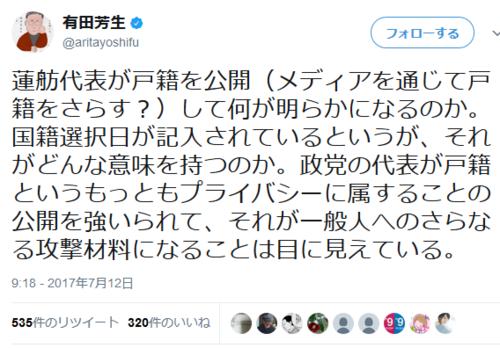 有田芳生ツイート・蓮舫戸籍開示へ.PNG