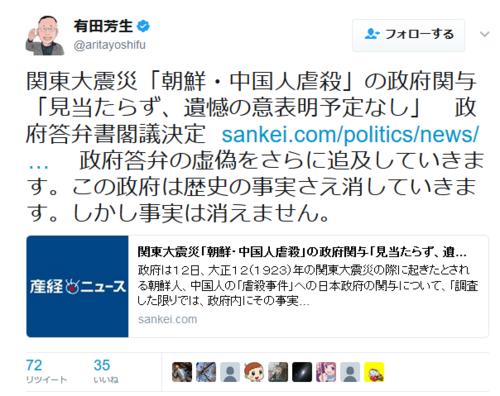 有田芳生ツイート・関東大震災.PNG