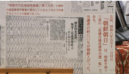 朝日が歪曲した慰安婦史料1.PNG