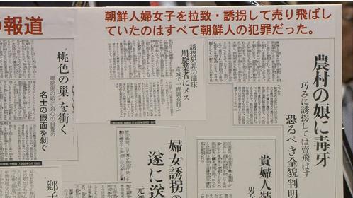 朝日が歪曲した慰安婦史料4.PNG