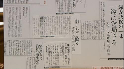 朝日が歪曲した慰安婦史料6.PNG
