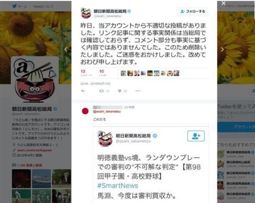 朝日公式ツイッター・高校野球.PNG