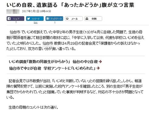 朝日新聞、取材せずに談話.PNG