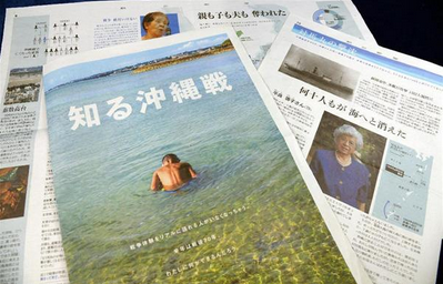 朝日新聞が作成した教育特集「知る沖縄戦」.PNG