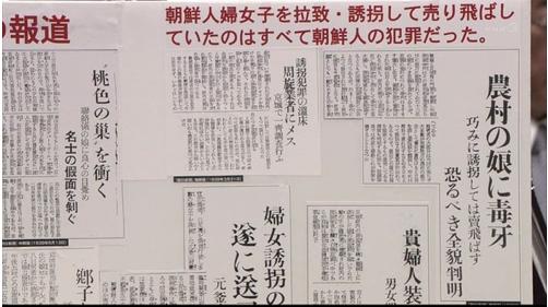 朝日新聞の捏造.PNG