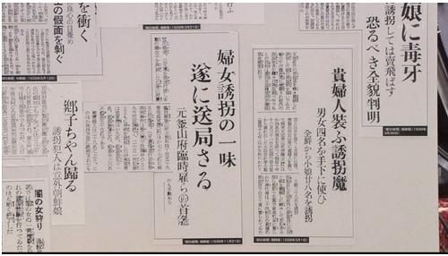 朝日新聞の捏造1.PNG
