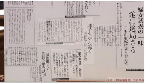 朝日新聞の捏造2.PNG
