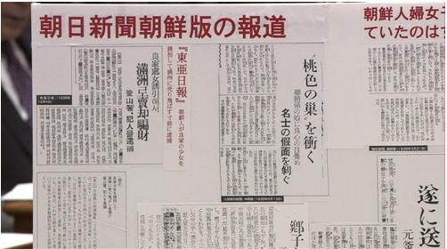 朝日新聞の歪曲1.PNG