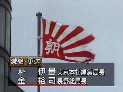 朝日新聞の減給・更迭.PNG