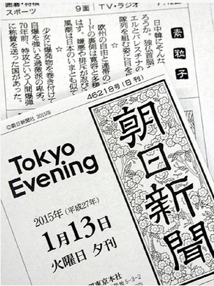 朝日新聞の題字(手前).PNG