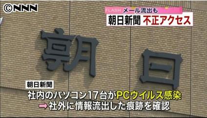 朝日新聞へ不正アクセス.PNG