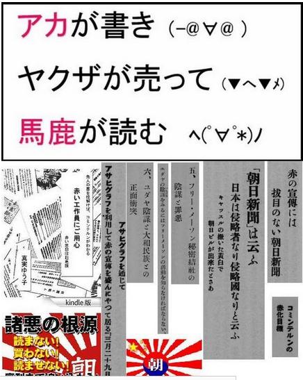 朝日新聞を廃刊へ.PNG