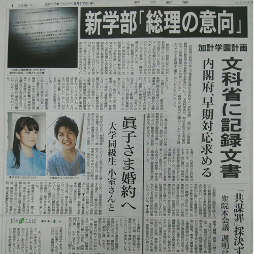 朝日新聞スクープ・加計学園.PNG