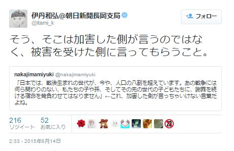 朝日新聞長岡支局・伊丹ツイート.PNG