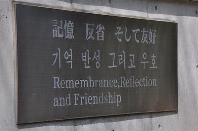 朝鮮人追悼碑.PNG