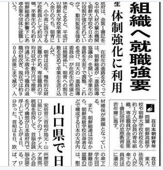 朝鮮大学校卒業生体制強化に利用.PNG