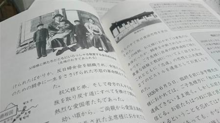 朝鮮歴史の日本語翻訳版.PNG