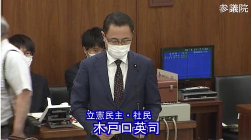 木戸口英司・土地規制法案・反対討論.PNG