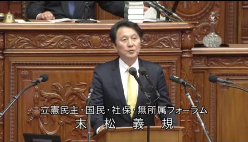 末松義規・立憲・所得税法改正案.PNG