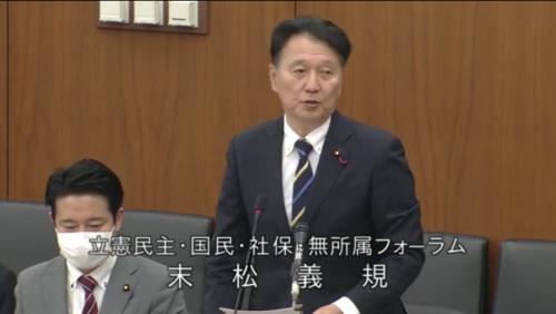末松義規・立憲・所得税法改正案・反対討論.PNG
