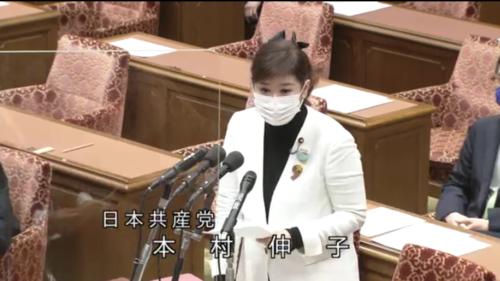 本村伸子(日本共産党)・デジタル改革関連法案・質疑・連合審査会.PNG