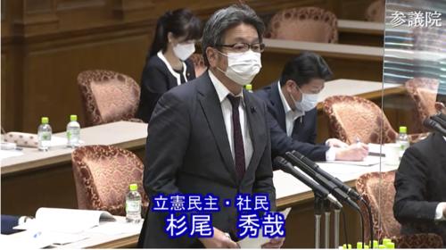杉尾秀哉・土地規制法案・質疑・6月10日.PNG