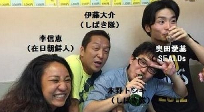 李信恵、SEALDs奥田愛基、伊藤大介、木野寿紀、有田芳生議員が飲み会.PNG