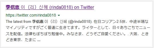 李信恵Twitter.PNG