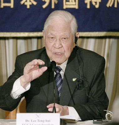 李登輝元総裁2.PNG