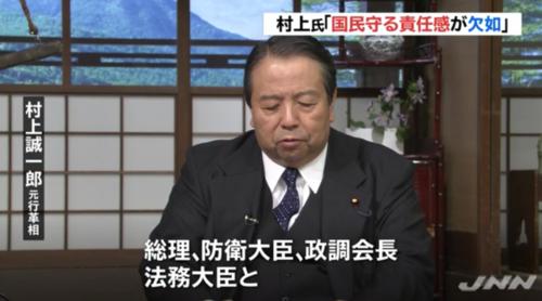 村上誠一郎・政府を批判.PNG