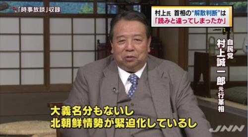 村上誠一郎・首相読み間違えた.PNG
