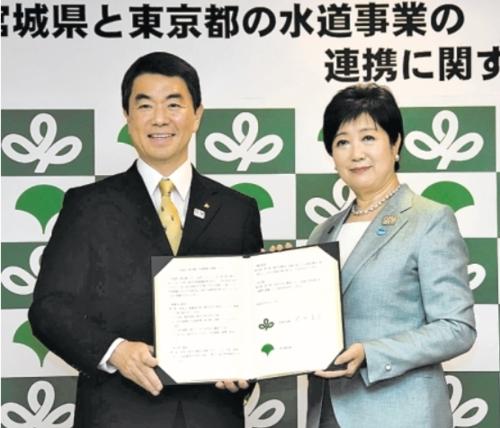 村井嘉浩宮城県知事と小池百合子.PNG