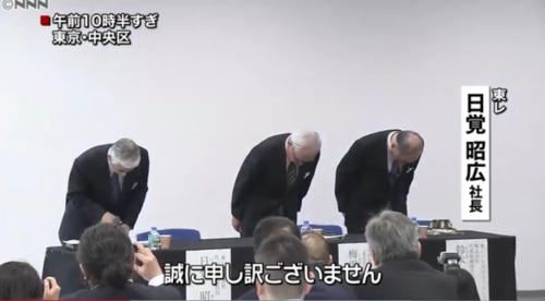 東レ子会社データ改ざん.PNG